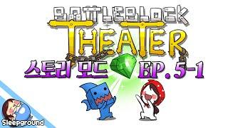 getlinkyoutube.com-멀티플레이 With 도티!! [스토리 모드 #5-1편] - 배틀블럭 씨어터 - BattleBlock Theater - [잠뜰]