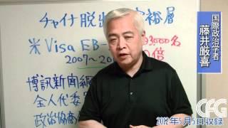 getlinkyoutube.com-【藤井厳喜News解説】中国を逃げ出す85%のエリート中国人