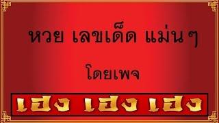 getlinkyoutube.com-เฉลยสูตรหวยงวด 16 ม ค  58 เข้าอีกแล้ว โดย เพจเฮงเฮงเฮง รวยรวยรวย เต็ม