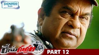 Race-Gurram-Telugu-Full-Movie-Allu-Arjun-Shruti-Haasan-Brahmanandam-Prakash-Raj-Part-12 width=