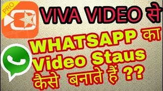 HOW TO USE VIVA VIDEO TO CREATE WHATSAPP STATUS AND TO EDIT VIDEOS [HINDI] width=