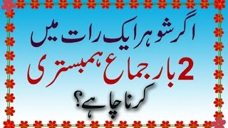 getlinkyoutube.com-Agar Shoher Ek Raat Mein 2 Do Baar Jima Humbistari Karna Chahe To Kiya Kare 02
