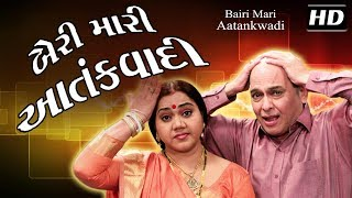 Bairi Maari Aatankwadi| Superhit Gujarati Comedy Natak Full 2017 | Muni Jha | Manisha Purohit