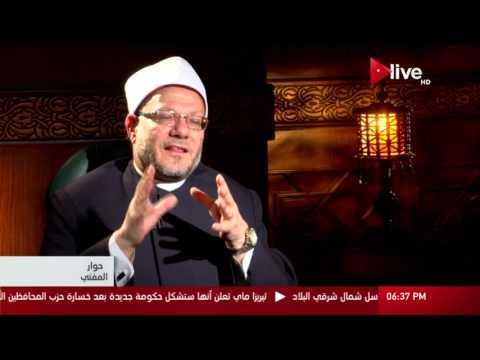 حلقة حوار المفتي .. الجمعة 9 يونيو 2017