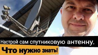 getlinkyoutube.com-Спутниковое телевидение, установка и настройка спутникового ТВ. www.satelit.com.ua