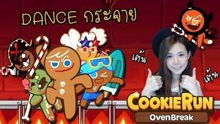 getlinkyoutube.com-พี่แป้งแด๊นกระจายแบบ Cookie Run: Ovenbreak [zbing z.]