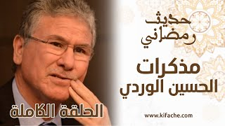 getlinkyoutube.com-الوردي في حديث رمضاني: الوالدة باعت علي زربية باش نقرا