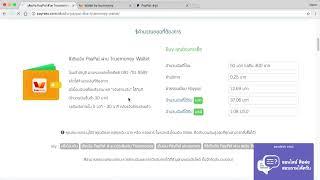 getlinkyoutube.com-วิธีเติมเงิน Paypal ผ่าน Truemoney Wallet