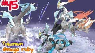 "getlinkyoutube.com-Pokemon Omega Ruby #45 จับ คิวเร็ม ""Kyurem"" โปเกม่อนที่แข็งแกร่งที่สุด(บนโลก)"