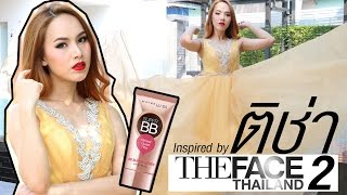 getlinkyoutube.com-ถูกและดี : Super Cover BB Maybelline + แต่งตามติช่า The Face Thailand Season 2