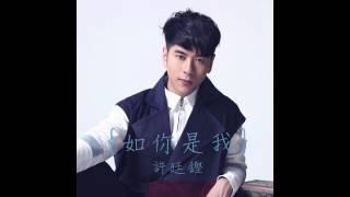 getlinkyoutube.com-許廷鏗 Alfred Hui - 如你是我 If You Were Me(Official Audio)