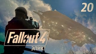 getlinkyoutube.com-ДИРИЖАБЛЬ?! ЭПИК ● FALLOUT 4 #20