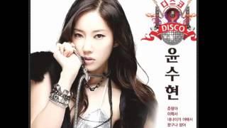 getlinkyoutube.com-윤수현 디스코 CD1