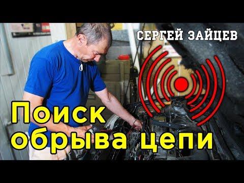 Как Найти Обрыв Провода в Автомобиле - Обзор на Кабель Трекер из Китая EM415Pro