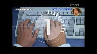 getlinkyoutube.com-タイピング界のゴッドハンド隅野氏(百識王)