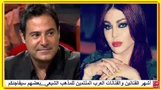 getlinkyoutube.com-أشهر الفنانين والفنانات العرب الشيعة..بعضهم سيفاجئكم...!!