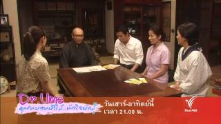 getlinkyoutube.com-Dr. Ume (20-21 ก.ย.57)