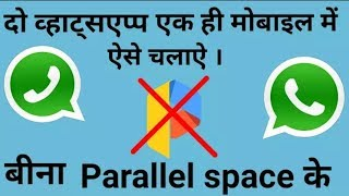 एक मोबाइल मे दो Whatsapp कैसे चलाये l  How to use