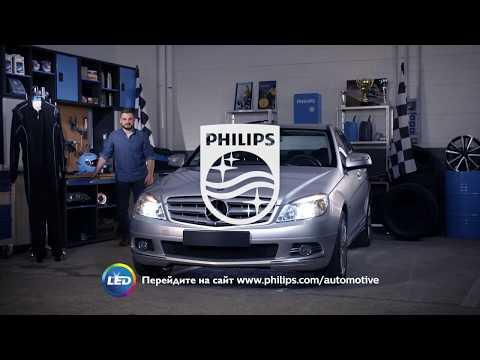 PHILIPS УЧЕБНИК - Как заменить головное освещение Mercedes-Benz C-Class на светодиодные лампы