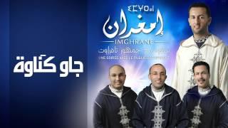 Imghrane - Jaw Gnaoua (Official Audio) | إمغران - جاو كناوة