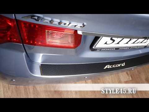 Наклейка на задний бампер для Honda Accord 8 (Хонда Аккорд 8)