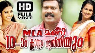 getlinkyoutube.com-MLA Mani Patham Classum Gusthiyum Full Movie HD
