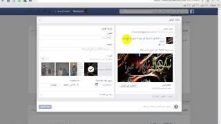 كيفيه عمل اعلان ممول علي الفيسبوك مجاني 2017