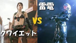 getlinkyoutube.com-【MGSV:TPP】雷電VSクワイエット