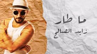 getlinkyoutube.com-زايد الصالح - ماطار (حصرياً) | ٢٠١٥