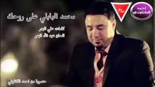 getlinkyoutube.com-محمد البابلي على روحك حصريا خرافيه 2015