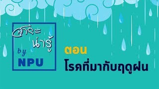 สาระน่ารู้ By NPU ตอน โรคที่มากับฤดูฝน