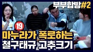 [19금 부부합방#2] 마누라들이 폭로하는 철구+전태규의 고추크기?? 철구&지혜&전태규&햅번 (17.03.30-4) :: TalkShow