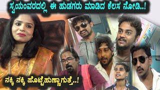 Swayamvara Kannada Comedy Video | Kannada Fun Bucket | Kannada Funny Video | Top Kannada TV