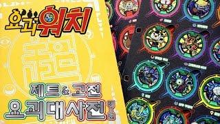getlinkyoutube.com-요괴워치 Z메달 고전메달을 수납해보자! 새로나온 요괴대사전1권 일본 반다이 남코 장난감 소개 Yokai Watch 妖怪ウォッチ Toy Unboxing & Review