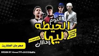 getlinkyoutube.com-مهرجان العفاريت   سادات و فيفتى و السويسى و العمدة