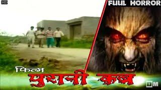 ''Purani Kabar'' | Full Hindi Horror Movie | By Deepak Dabhodiya
