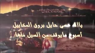 """getlinkyoutube.com-شيلة """" يالله عسى حايل """" كلمات الشاعر سعود الشبرمي أداء المنشد عبدالإله النجيدي"""