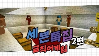 getlinkyoutube.com-양띵 [말 조심해! 세븐특집 금칙어게임 2편 *완결*] 마인크래프트