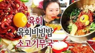getlinkyoutube.com-BJ애봉이(Aebong-ee) 육회&육회비빔밥&소고기무국