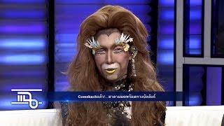 getlinkyoutube.com-แฉ - มาดามมด I เบล สุพล  วันที่ 23 กุมภาพันธ์ 2560