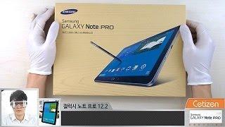 getlinkyoutube.com-GALAXY Note PRO (갤럭시노트프로12.2) -  UNBOXING