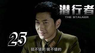 getlinkyoutube.com-【潜行者】 The Stalker 25 李正白巧救赵二林  Li ZhengBai rescue Zhao Erlin  1080P