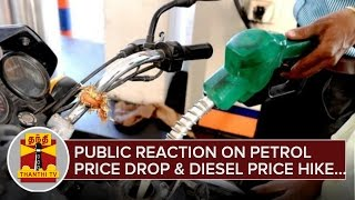 Public Reaction on Petrol Price Drop and Diesel Price Hike - Thanthi TV