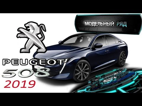 PEUGEOT508 2019 г.