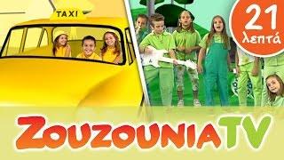 Ζουζούνια   ΧΡΩΜΑΤΑ   Παιδικά Τραγούδια   Paidika Tragoudia