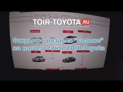 """Открываем раздел """"Сервиса"""" на нашем сайте Toir-Toyota"""
