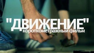 """getlinkyoutube.com-Короткометражный фильм """"Движение"""""""