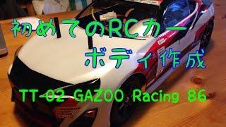 getlinkyoutube.com-初めてのRCカー ボディ作成(タミヤTT-02  GAZOO Racing TRD 86を作る)