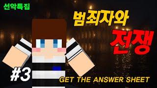 """getlinkyoutube.com-[마일드]마인크래프트 감옥에서 탈출하라! """"범죄자와 전쟁"""" # 3편 탈옥컨텐츠 / 마인크래프트 - Minecraft"""