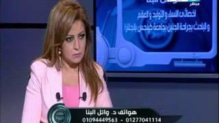 getlinkyoutube.com-#طبيب_اليوم:د.وائل البنا يتحدث عن كوارث و طوارئ الحمل